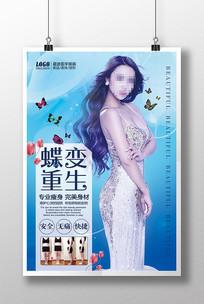 美容塑形海报设计
