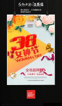 三八妇女节38节海报