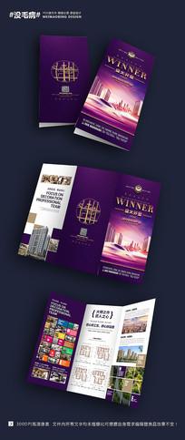 商业房地产折页设计