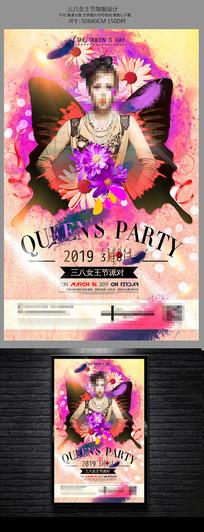 时尚三八女王节派对海报