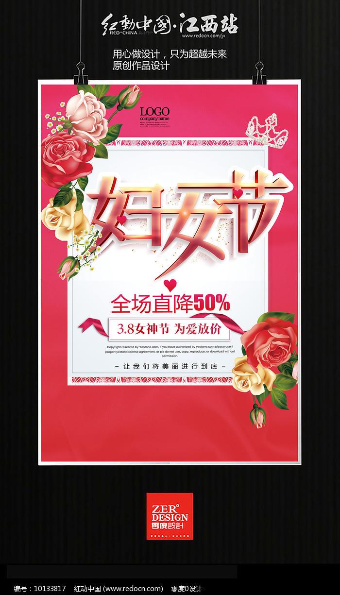 唯美商场三八妇女节海报图片