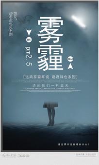 雾霾公益宣传海报