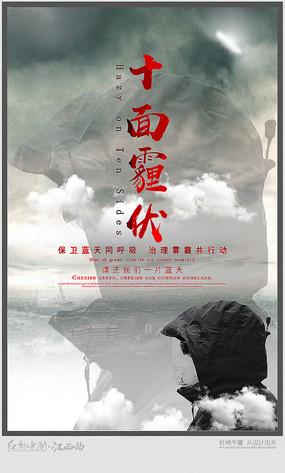雾霾公益宣传海报设计