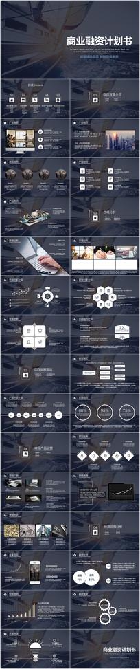项目融资商业计划书PPT图片