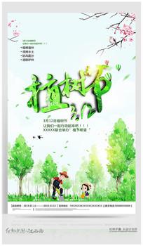 校园亲子植树节海报设计