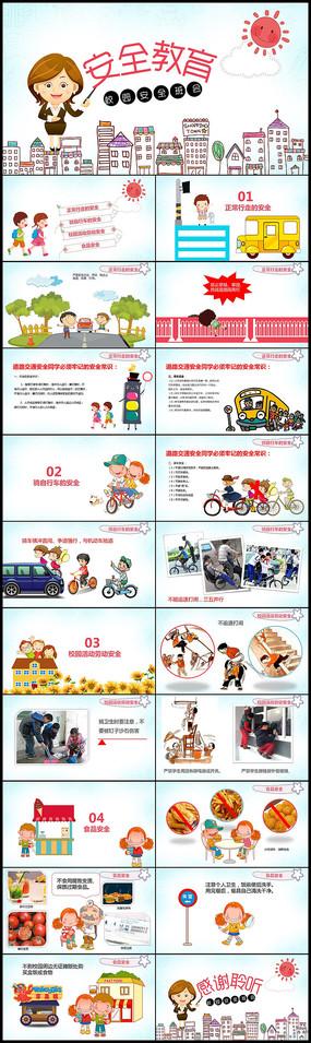 幼儿园儿童校园安全教育PPT