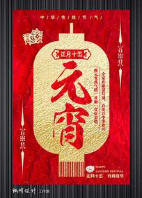 元宵节中国风传统手绘海报