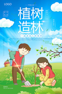 植树节公益海报