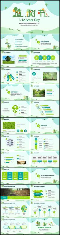 植树节植树造林低碳环保PPT