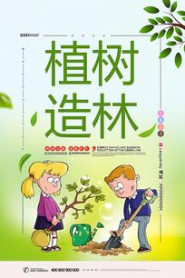植树造林海报设计