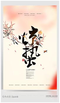 中国风二十四节气惊蛰宣传海报