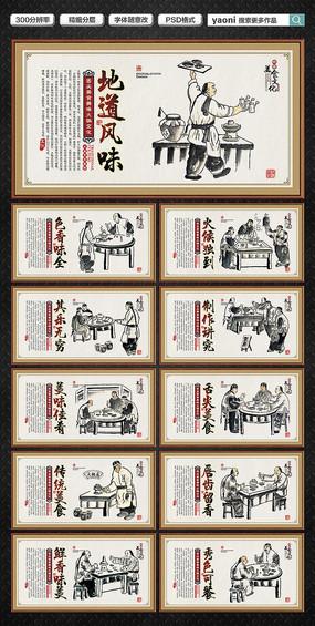 潮汕牛肉火锅展板设计