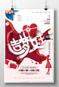 创意三八妇女节促销海报