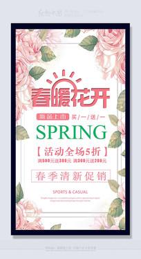 春季清新促销活动海报设计