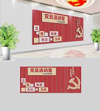 大气党员活动室党建形象墙