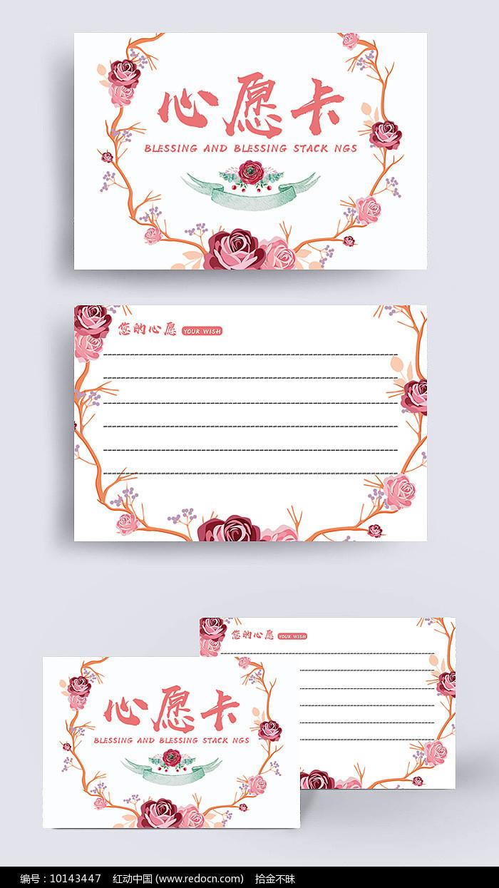 粉色心愿卡设计图片