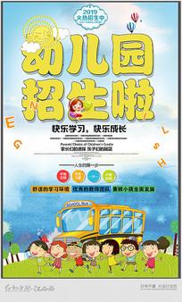 简约的幼儿园招生宣传海报