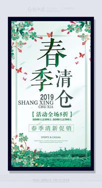 精美时尚春季清仓活动海报