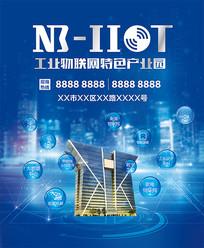 科技感物联网产业园海报