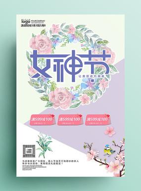 浪漫田园女神节妇女节海报