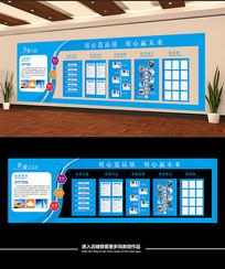 蓝色大气企业公司文化墙