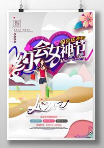 三八妇女节促销海报模板