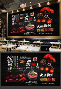 砂锅米线饭店餐厅背景墙