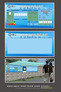 社区公示栏模板设计