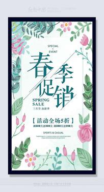 时尚大气春季促销活动海报