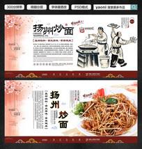 扬州炒面美食展板