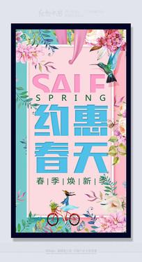 约惠春天大气活动促销海报