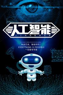 AI人工智能科技海报设计