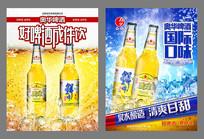 冰爽清凉啤酒宣传单