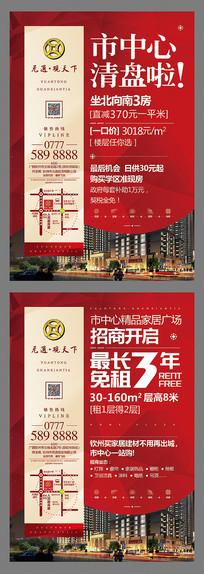 红色大气清盘房地产海报