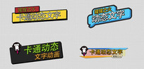 卡通栏目字幕条AE模板