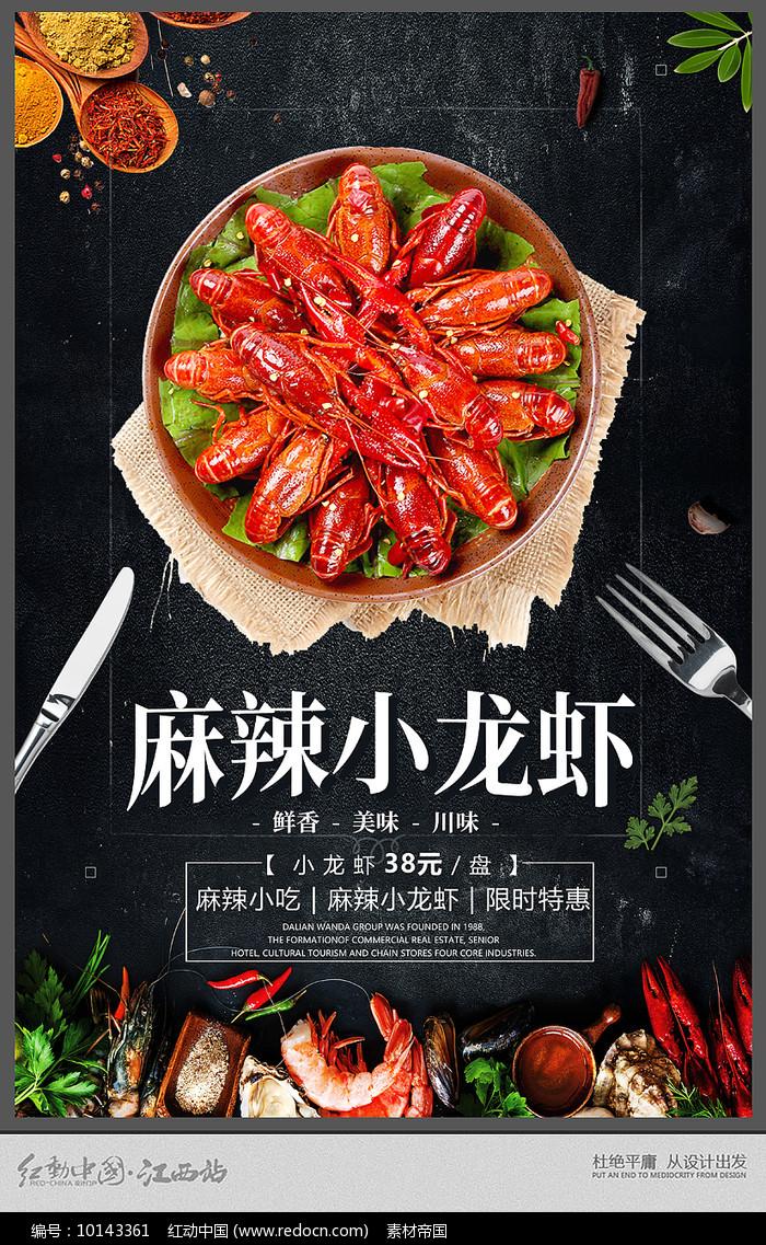 麻辣小龙虾美食宣传海报图片