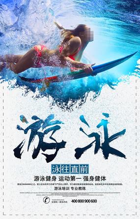 时尚游泳宣传海报