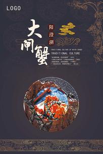 鄱阳湖大闸蟹美食海报设计