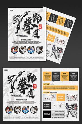 中国风跆拳道宣传单