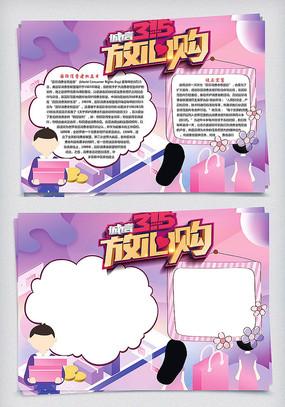 诚信315消费者word小报