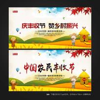 大气中国农民丰收季宣传展板