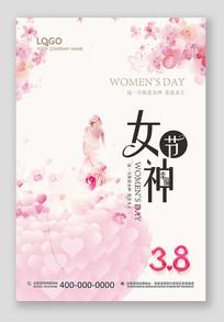 高端大气妇女节海报