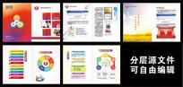 教育企业画册设计