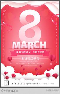 浪漫女神节妇女节促销海报