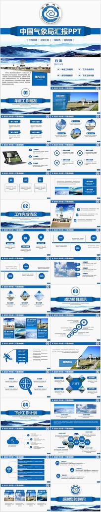 气象局中国气象局工作PPT