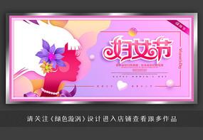 时尚38妇女节宣传海报