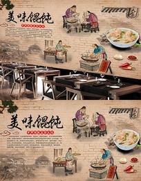 特色美食美味馄饨餐饮背景墙