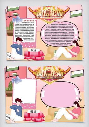 消费者权益word小报