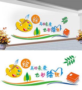 校园美术文化墙