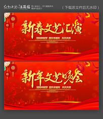 新春文艺汇演晚会舞台背景